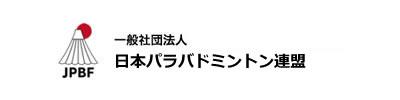 一般社団法人日本障がい者バドミントン連盟