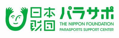 日本財団パラリンピックサポートセンター