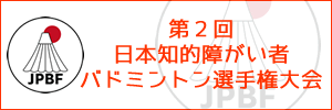 第2回日本知的障がい者バドミントン選手権大会