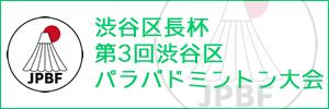 渋谷区長杯第3回渋谷区パラバドミントン大会